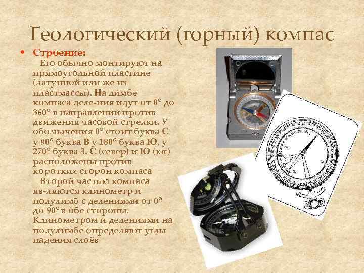 Геологический (горный) компас • Строение: Его обычно монтируют на  прямоугольной пластине