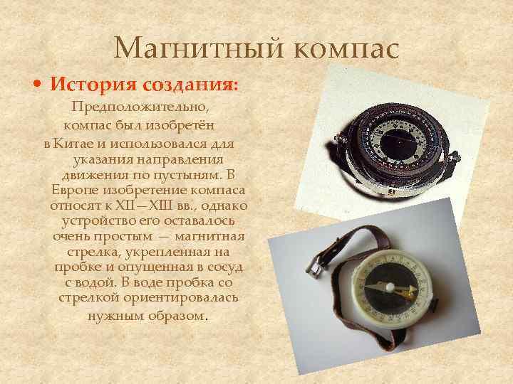 Магнитный компас • История создания:   Предположительно,  компас был изобретён