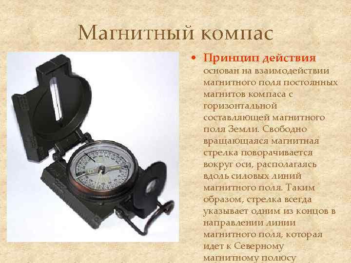 Магнитный компас  • Принцип действия  основан на взаимодействии  магнитного поля постоянных