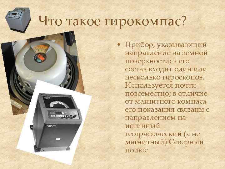 Что такое гирокомпас?   • Прибор, указывающий    направление на земной