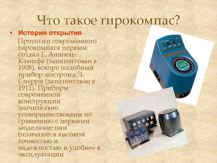 Что такое гирокомпас?  • История открытия Прототип современного гирокомпаса первым создал