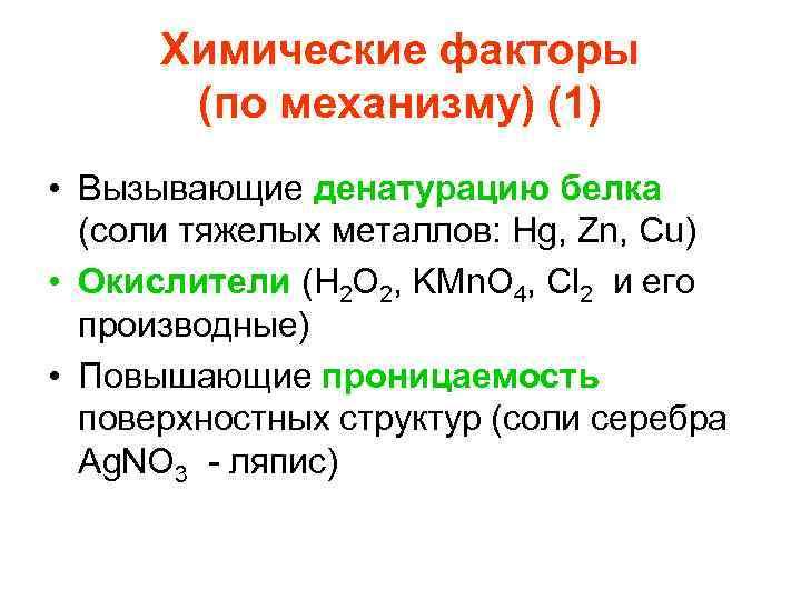 Химические факторы  (по механизму) (1) • Вызывающие денатурацию белка  (соли тяжелых