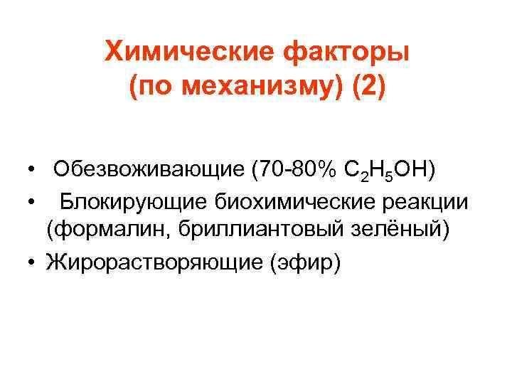 Химические факторы  (по механизму) (2)  • Обезвоживающие (70 -80% С 2