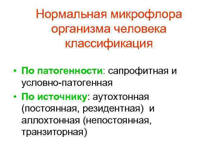 Нормальная микрофлора  организма человека   классификация  • По патогенности: