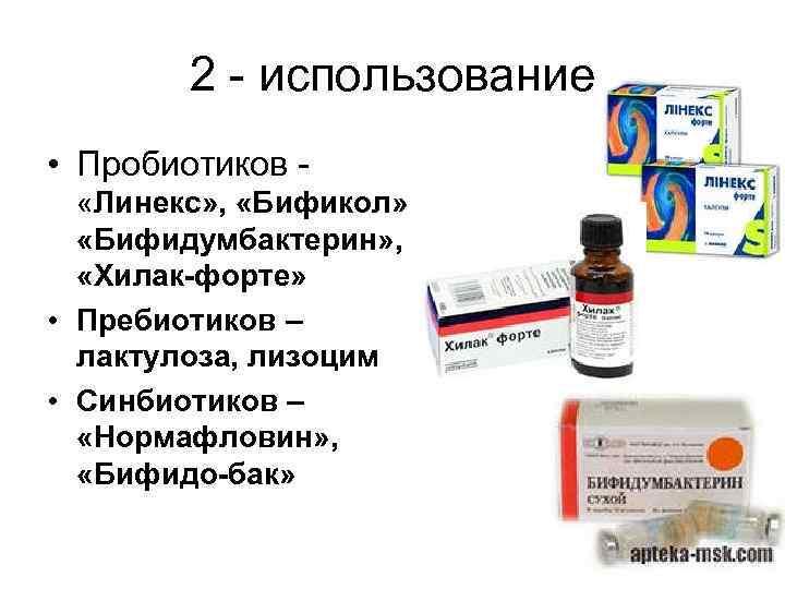 2 - использование • Пробиотиков -  «Линекс» ,  «Бификол» ,