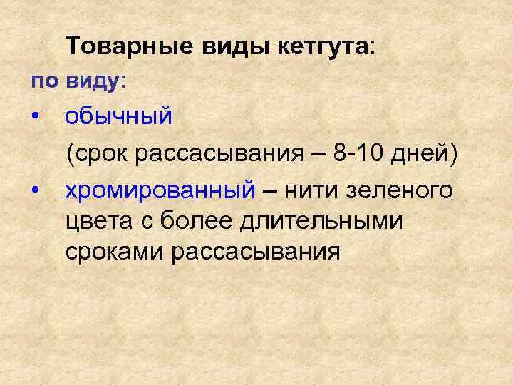 Товарные виды кетгута: по виду:  • обычный  (срок рассасывания – 8