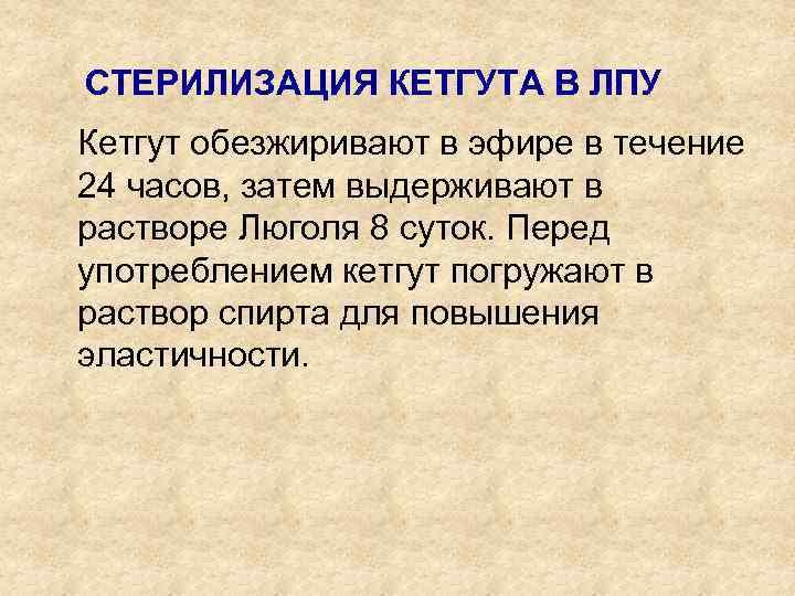 СТЕРИЛИЗАЦИЯ КЕТГУТА В ЛПУ Кетгут обезжиривают в эфире в течение 24 часов, затем выдерживают