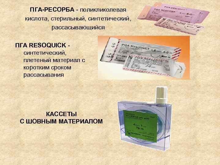 ПГА-РЕСОРБА - поликликолевая  кислота, стерильный, синтетический,   рассасывающийся ПГА RESOQUICK