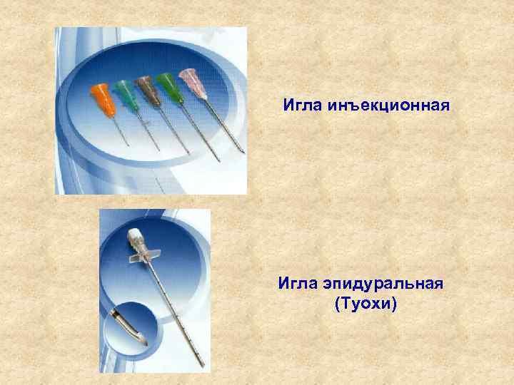 Игла инъекционная Игла эпидуральная  (Туохи)