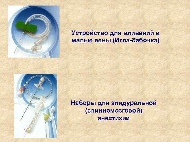 Устройство для вливаний в малые вены (Игла-бабочка) Наборы для эпидуральной (спинномозговой)   анестизии