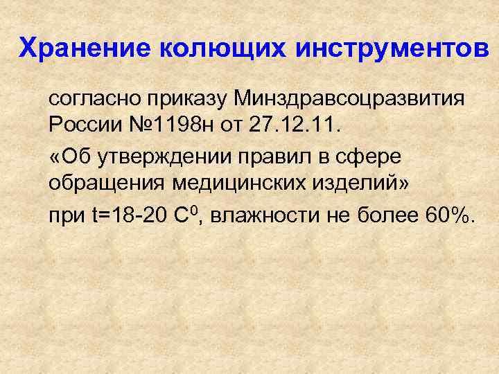 Хранение колющих инструментов согласно приказу Минздравсоцразвития России № 1198 н от 27. 12. 11.
