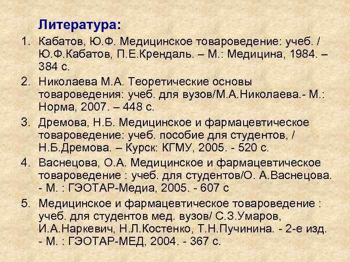 Литература: 1. Кабатов, Ю. Ф. Медицинское товароведение: учеб. /  Ю. Ф.