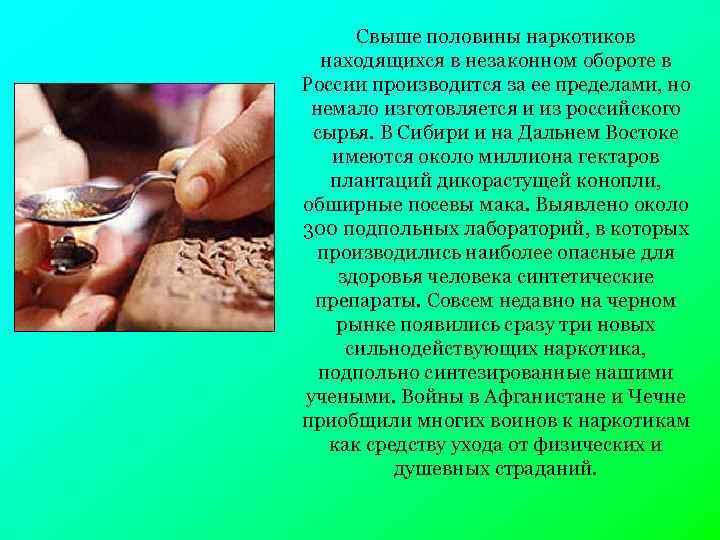 Профилактика наркомании и токсикомании как выводить мужа из запоя