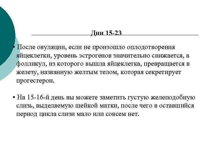 Дни 15 -23  • После овуляции, если не