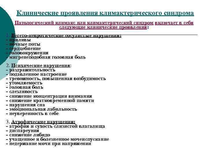 Клинические проявления климактерического синдрома  Патологический климакс или климактерический синдром включает в