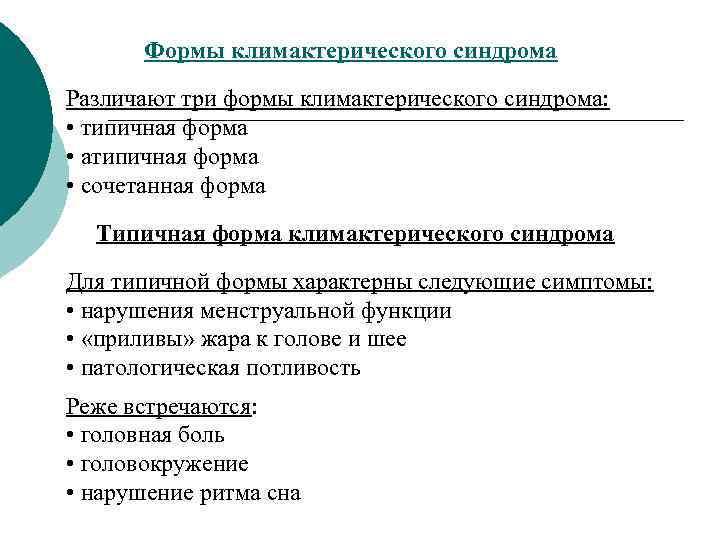 Формы климактерического синдрома Различают три формы климактерического синдрома:  • типичная форма •