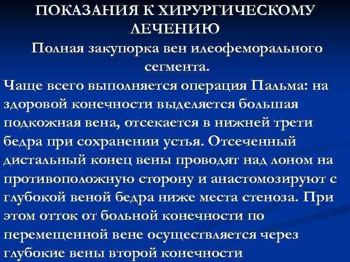 ПОКАЗАНИЯ К ХИРУРГИЧЕСКОМУ    ЛЕЧЕНИЮ Полная закупорка вен илеофеморального