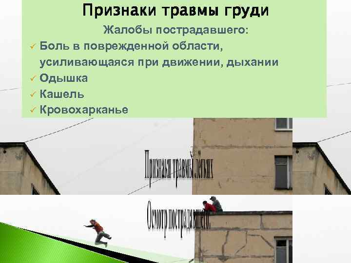 Признаки травмы груди   Жалобы пострадавшего: ü Боль в поврежденной области,