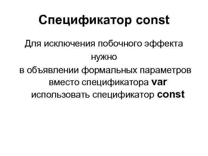 Спецификатор const Для исключения побочного эффекта   нужно в объявлении формальных