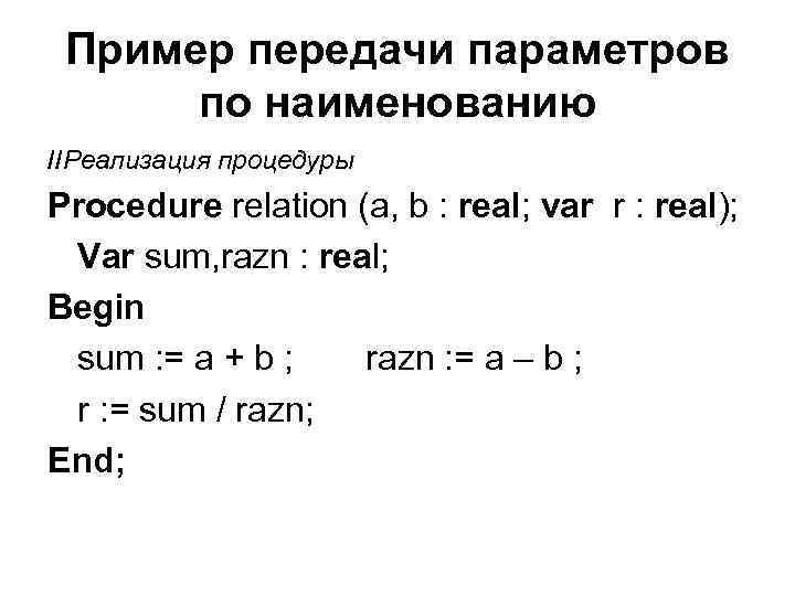 Пример передачи параметров  по наименованию //Реализация процедуры Procedure relation (a, b :