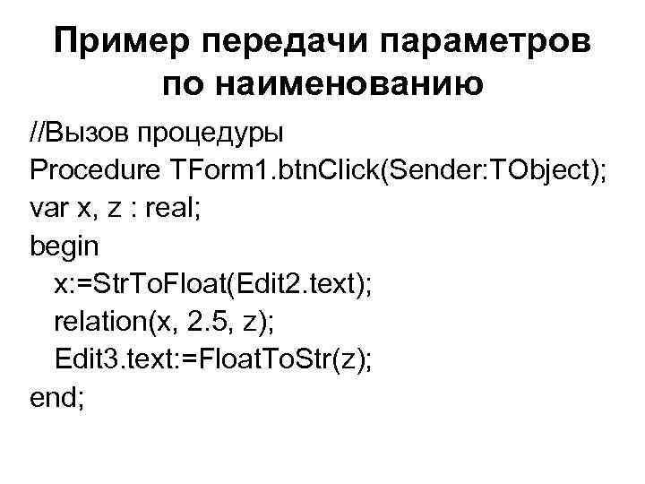 Пример передачи параметров  по наименованию //Вызов процедуры Procedure TForm 1. btn. Click(Sender: