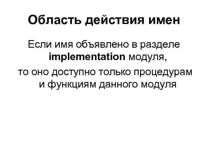 Область действия имен  Если имя объявлено в разделе  implementation модуля, то