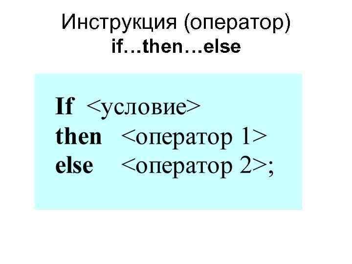Инструкция (оператор) if…then…else