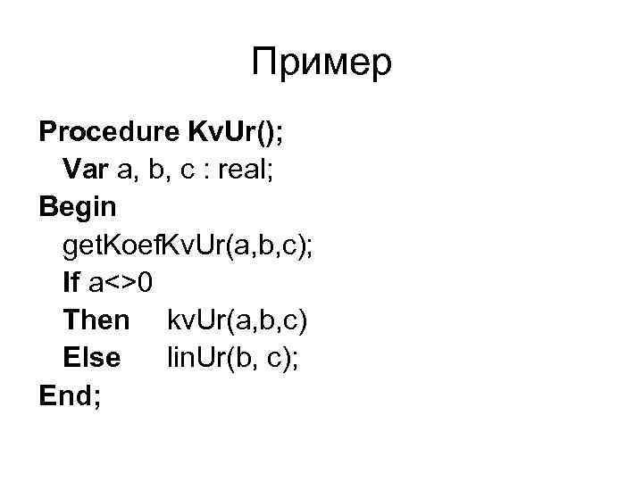 Пример Procedure Kv. Ur();  Var a, b, c :