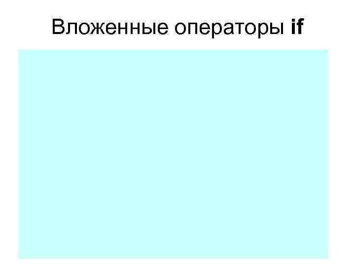 Вложенные операторы if