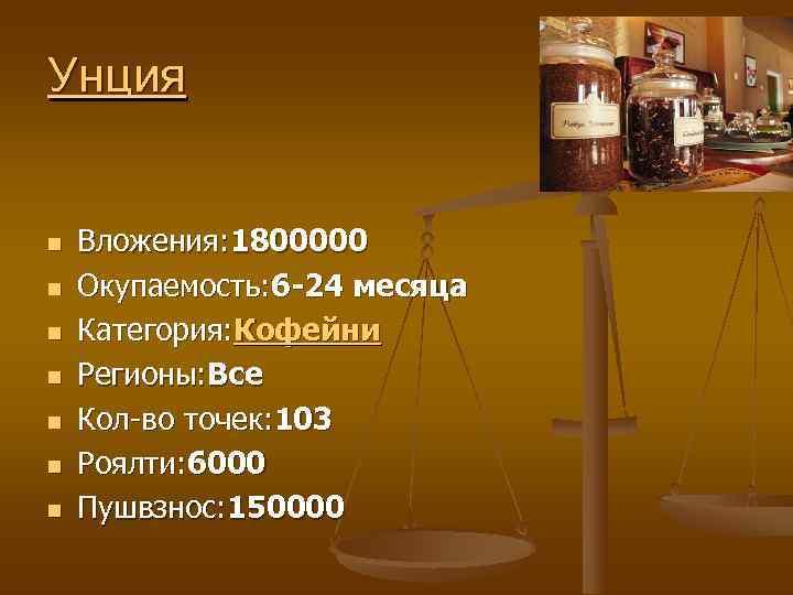 Унция  n  Вложения: 1800000 n  Окупаемость: 6 -24 месяца n