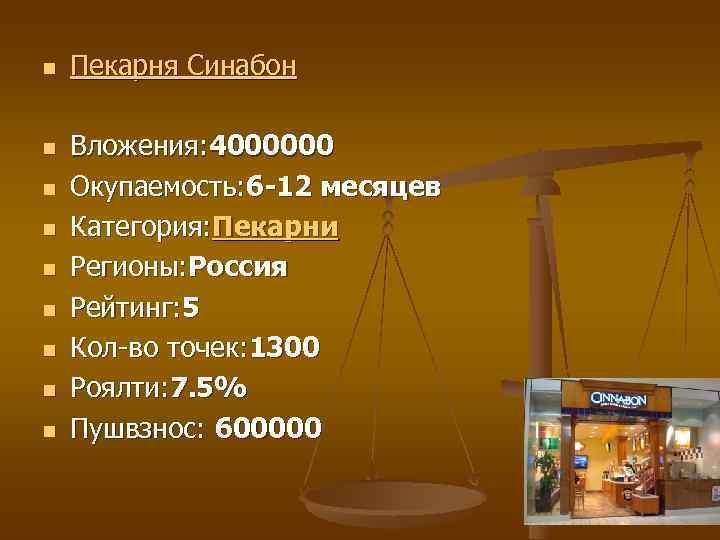 n  Пекарня Синабон n  Вложения: 4000000 n  Окупаемость: 6 -12 месяцев