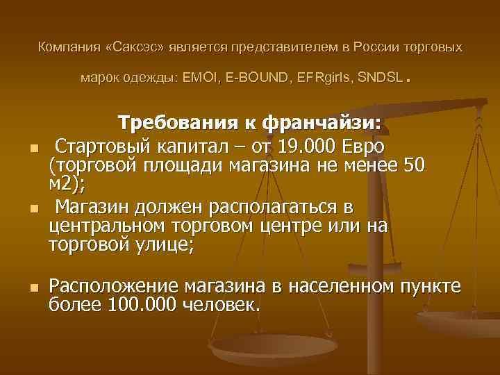Компания «Саксэс» является представителем в России торговых   марок одежды: EMOI, E-BOUND, EFRgirls,