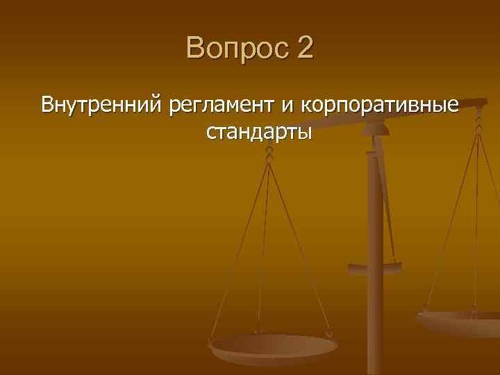 Вопрос 2 Внутренний регламент и корпоративные    стандарты