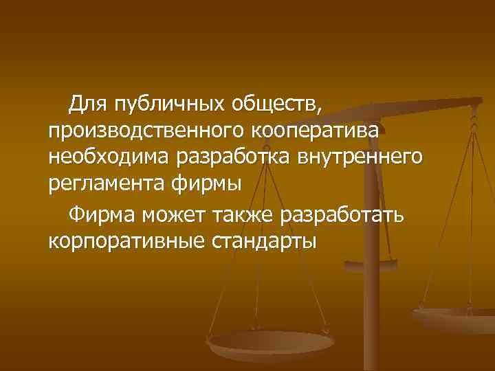 Для публичных обществ,  производственного кооператива необходима разработка внутреннего регламента фирмы  Фирма