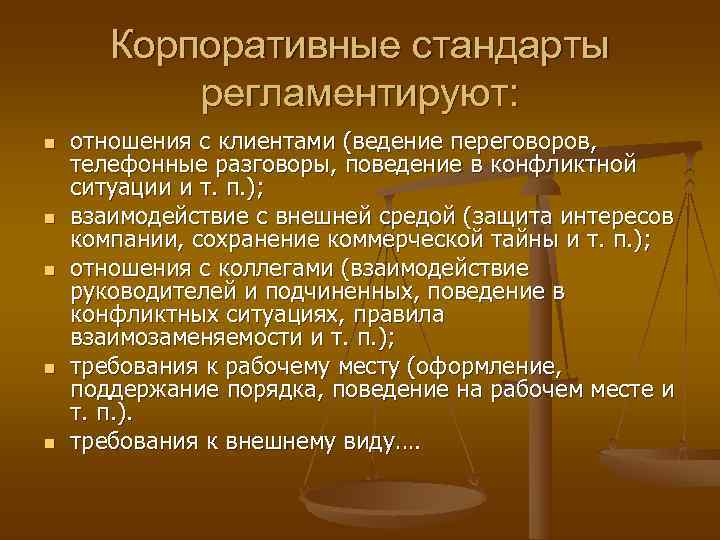 Корпоративные стандарты   регламентируют: n  отношения с клиентами (ведение переговоров,