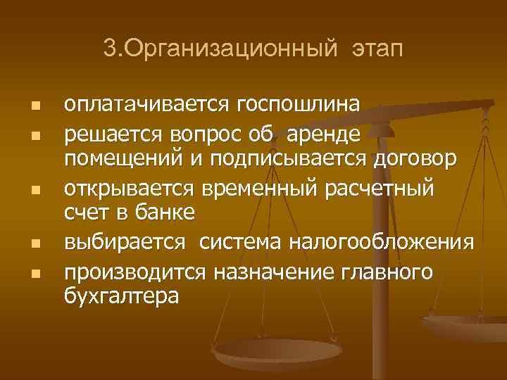 3. Организационный этап n  оплатачивается госпошлина n  решается вопрос об