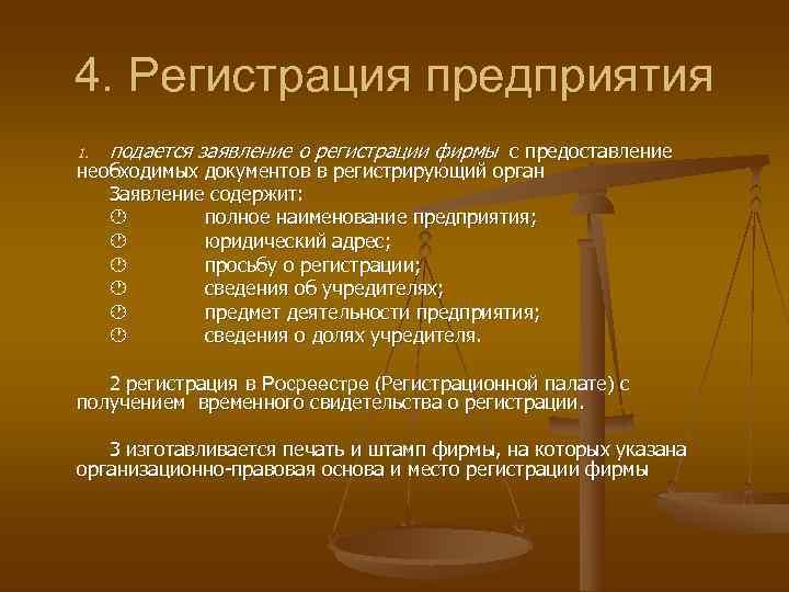 4. Регистрация предприятия 1.  подается заявление о регистрации фирмы с предоставление необходимых документов