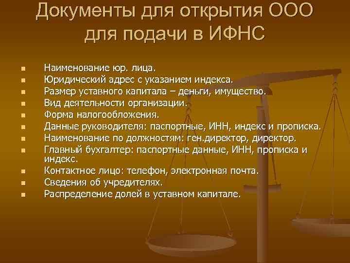 Документы для открытия ООО   для подачи в ИФНС n