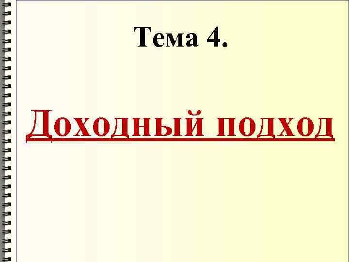 Тема 4.  Доходный подход