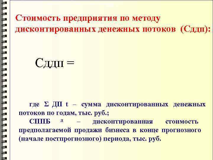 Этап 14: внесение поправок в итоговый результат (при необходимости).     Сддп