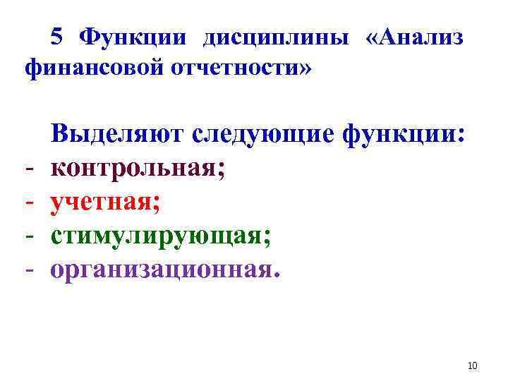 5 Функции дисциплины  «Анализ  финансовой отчетности»  Выделяют следующие функции: -