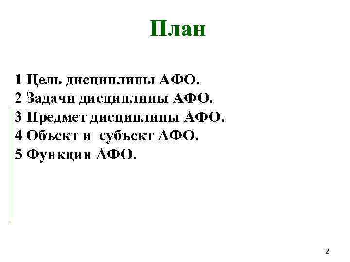 План 1 Цель дисциплины АФО. 2 Задачи дисциплины АФО. 3