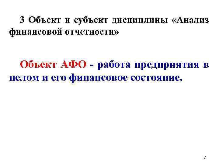 3 Объект и субъект дисциплины  «Анализ финансовой отчетности» Объект АФО - работа
