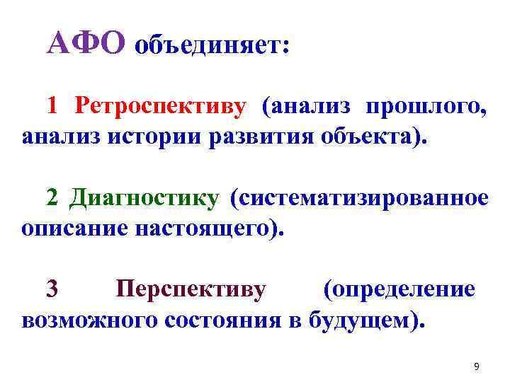 АФО объединяет:  1 Ретроспективу (анализ прошлого,  анализ истории развития объекта). 2