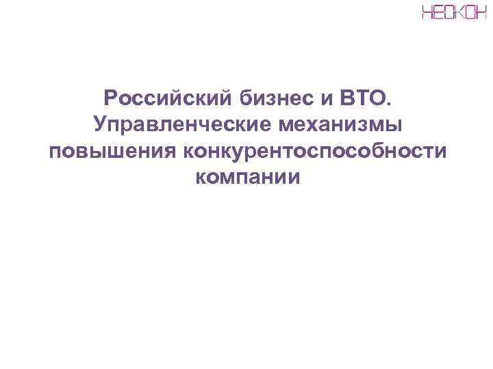 Российский бизнес и ВТО. Управленческие механизмы повышения конкурентоспособности  компании