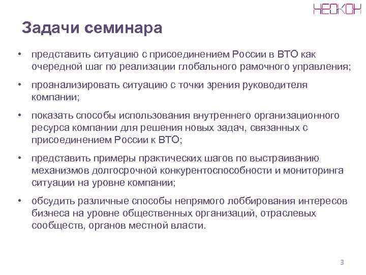 Задачи семинара • представить ситуацию с присоединением России в ВТО как  очередной шаг