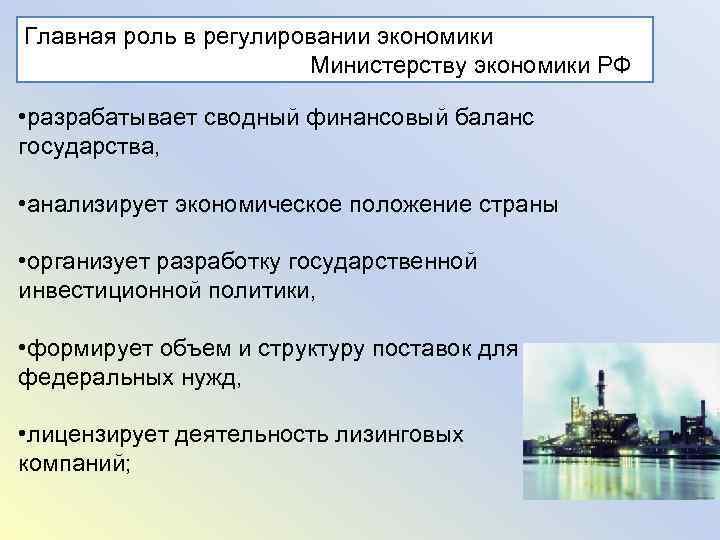 Главная роль в регулировании экономики    Министерству экономики РФ  • разрабатывает