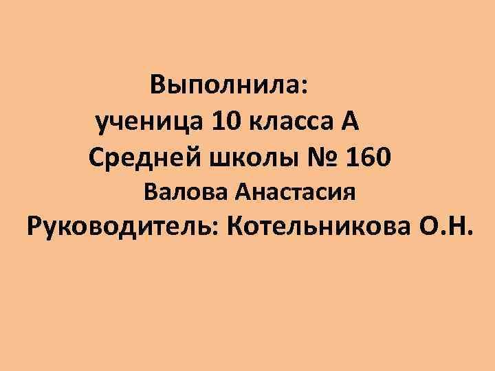 Выполнила: ученица 10 класса А Средней школы № 160   Валова