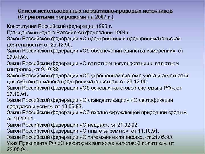 Список использованных нормативно-правовых источников (С принятыми поправками на 2007 г. ) Конституция