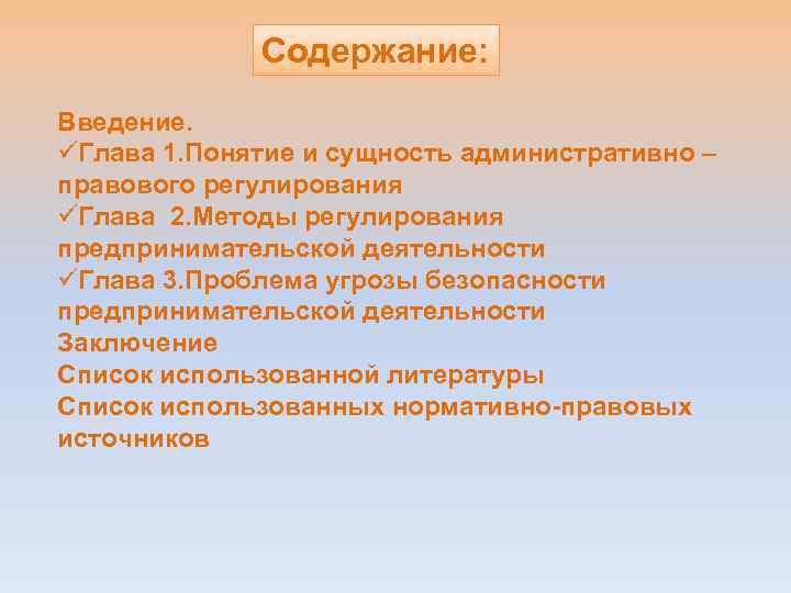 Содержание: Введение. üГлава 1. Понятие и сущность административно – правового регулирования